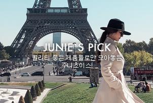 JUNIE's PICK