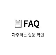 FAQ 자주하는질문 확인