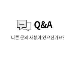 Q&A 다른문의사항이 있으신가요?